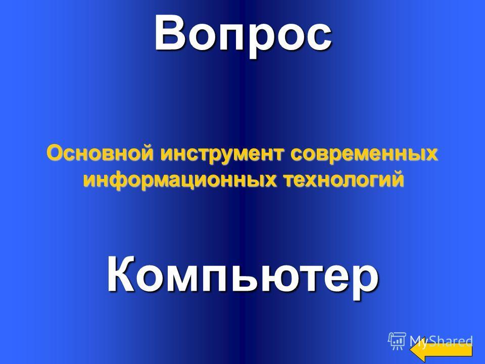 ВопросРоссия Страна, имеющая суффикс ru