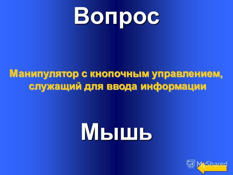 ВопросВинчестер Жесткий диск