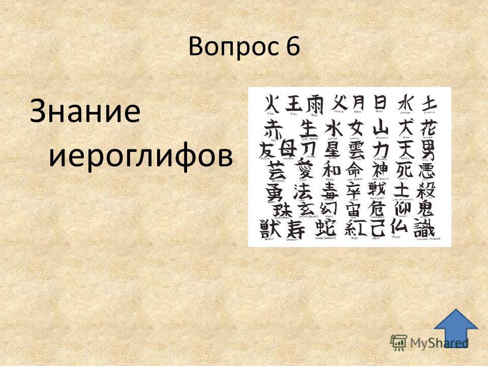 Вопрос 6 Знание иероглифов