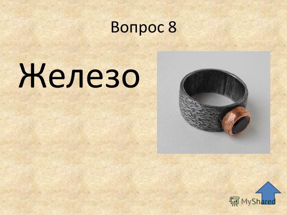 Вопрос 8 Железо