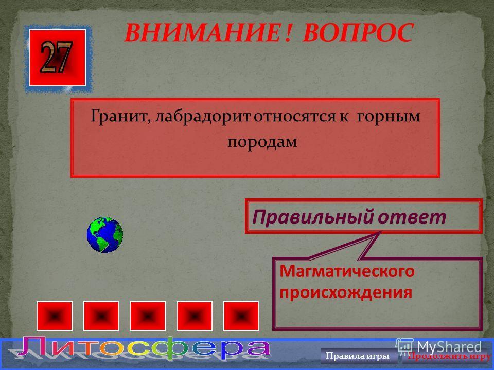 Совокупность неровностей земной поверхности Правильный ответ Рельеф Правила игрыПродолжить игру
