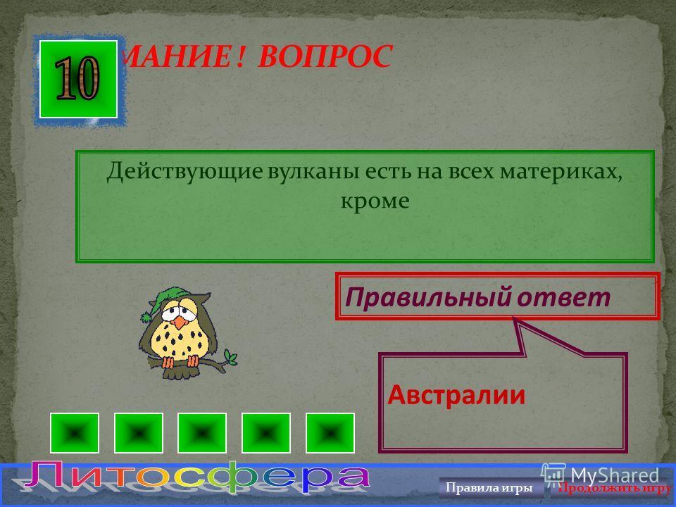 Самый высокий действующий вулкан Евразии Правильный ответ Ключевская Сопка Правила игрыПродолжить игру