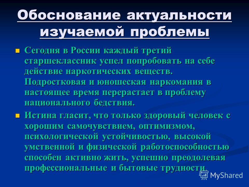 Сегодня в России каждый третий старшеклассник успел попробовать на себе действие наркотических веществ. Подростковая и юношеская наркомания в настоящее время перерастает в проблему национального бедствия. Сегодня в России каждый третий старшеклассник