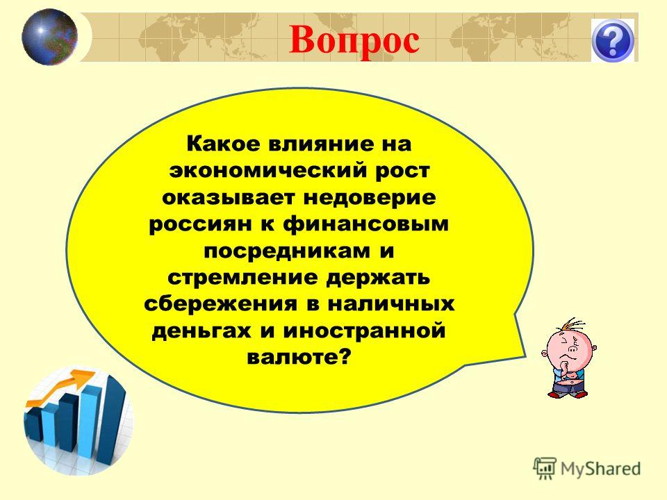Вопрос Какое влияние на экономический рост оказывает недоверие россиян к финансовым посредникам и стремление держать сбережения в наличных деньгах и иностранной валюте?