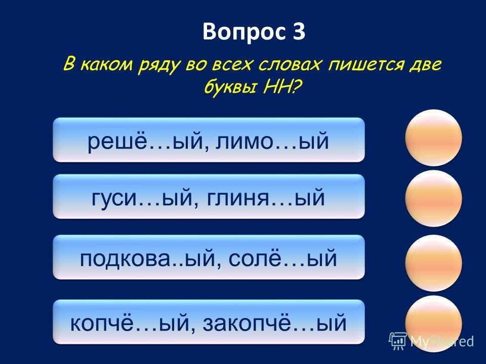 Вопрос 2 покраше…ый, жёва…ый вяза…ый, жаре…ый румя…ый, слома…ый жела…ый, ветря..ый В каком ряду во всех словах пишется одна буква Н?