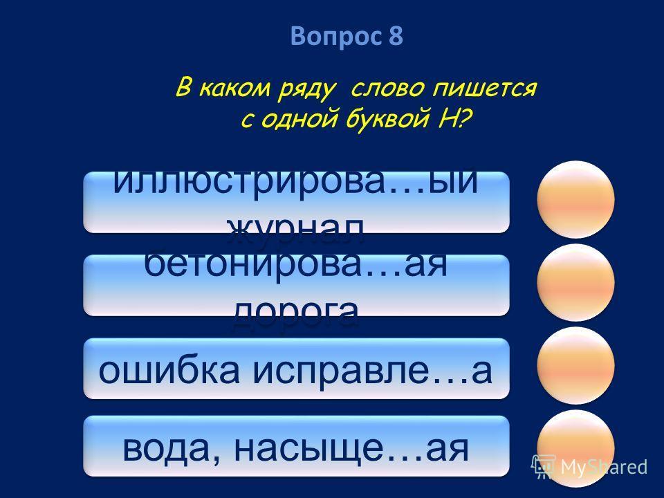 Вопрос 7 Зелё…ый,ветря…ой Занавеше…ый,ю..ый тушё…ый, печё…ый сжаре…ый,сушё..ый В каком ряду все слова отглагольные прилагательные ?