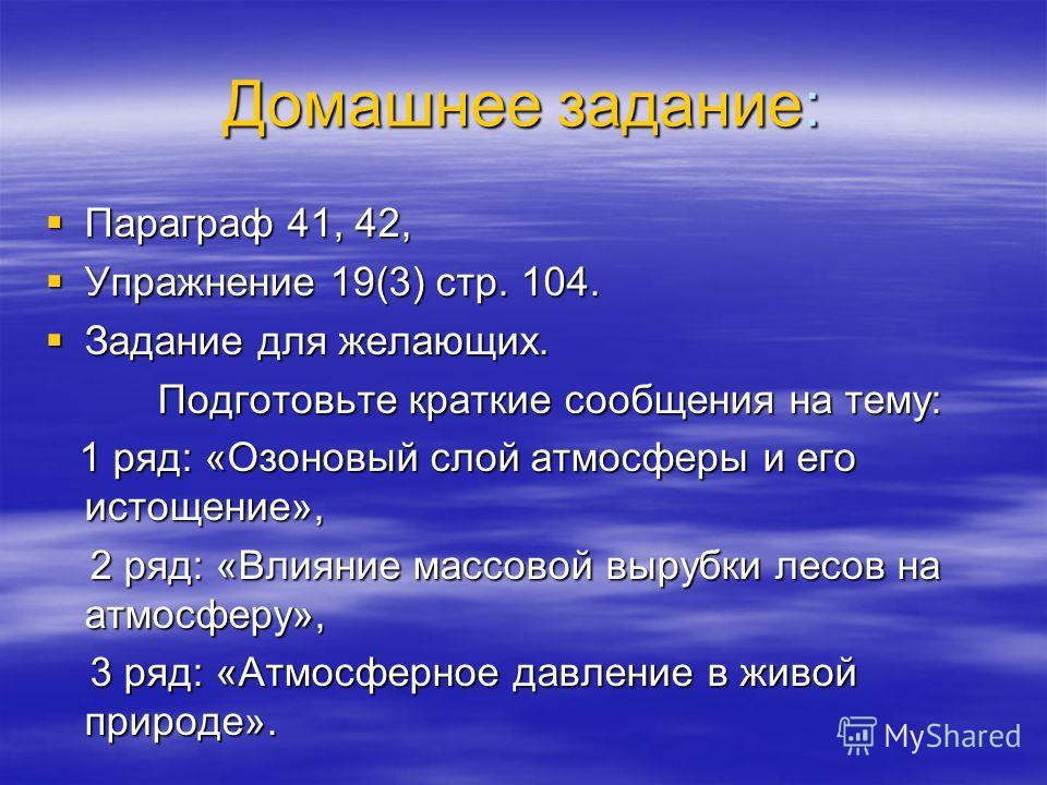 Домашнее задание: Параграф 41, 42, Параграф 41, 42, Упражнение 19(3) стр. 104. Упражнение 19(3) стр. 104. Задание для желающих. Задание для желающих. Подготовьте краткие сообщения на тему: Подготовьте краткие сообщения на тему: 1 ряд: «Озоновый слой