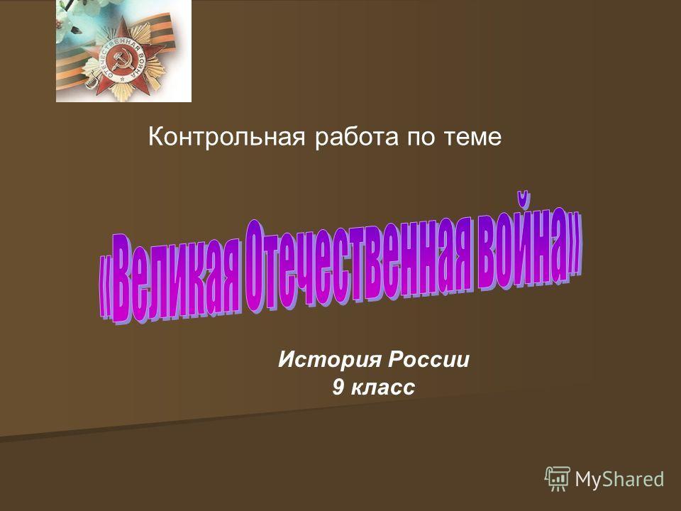 История России 9 класс Контрольная работа по теме