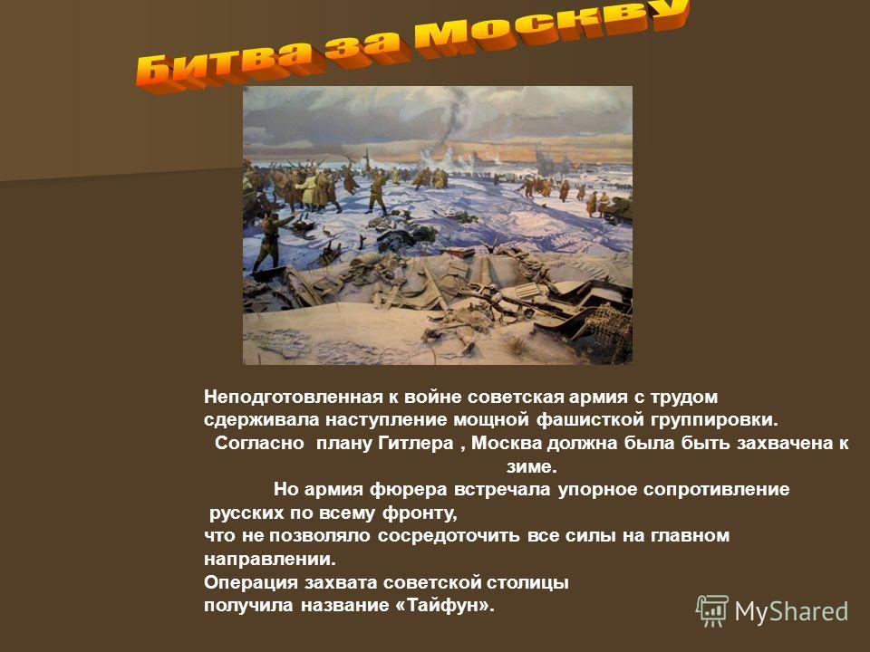 Неподготовленная к войне советская армия с трудом сдерживала наступление мощной фашисткой группировки. Согласно плану Гитлера, Москва должна была быть захвачена к зиме. Но армия фюрера встречала упорное сопротивление русских по всему фронту, что не п