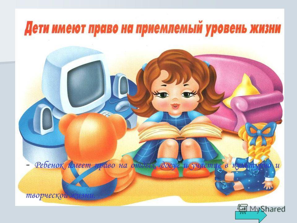 - Ребенок имеет право на отдых, досуг и участие в культурно и творческой жизни.