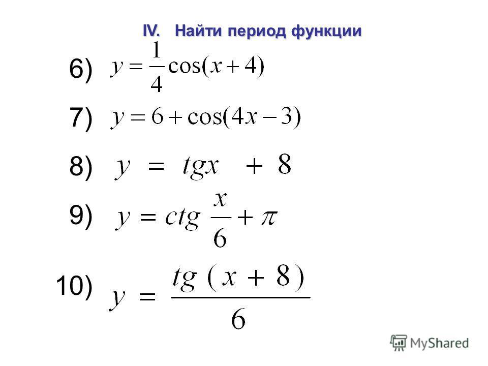 IV. Найти период функции 6) 7) 8) 9) 10)