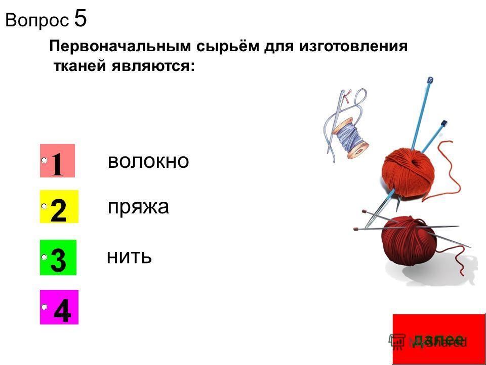 Вопрос 5 1 Первоначальным сырьём для изготовления тканей являются: пряжа волокно нить