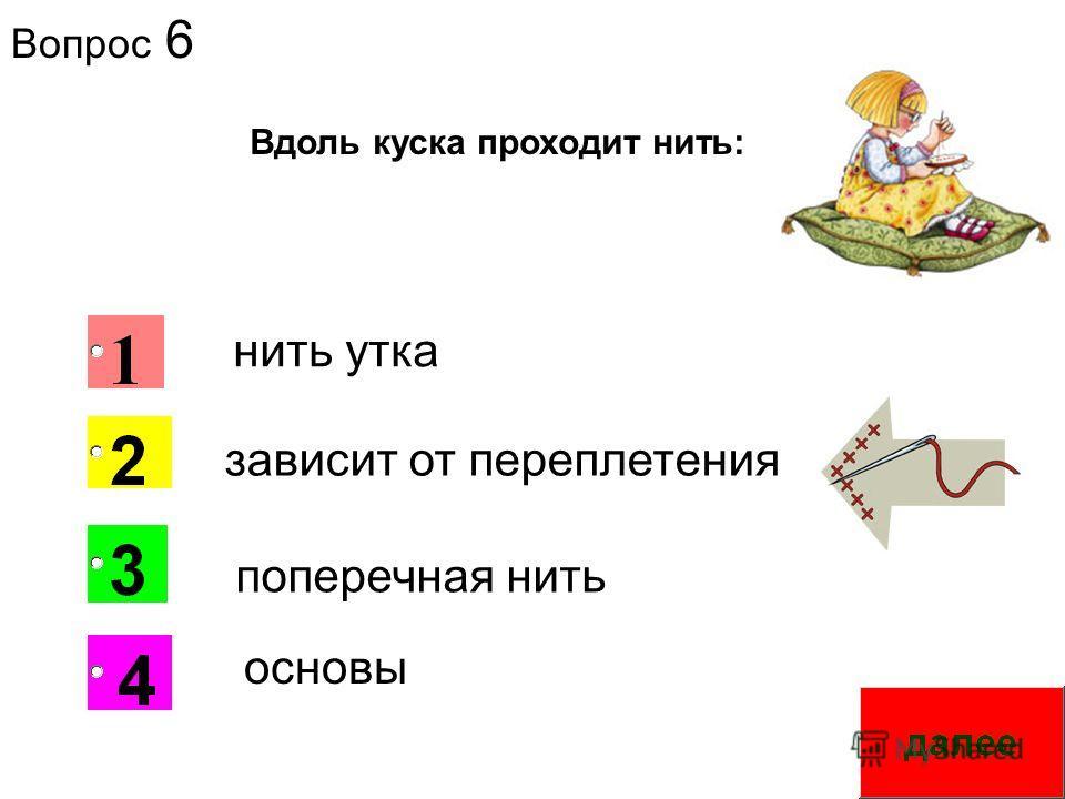 Вопрос 6 4 Вдоль куска проходит нить: зависит от переплетения нить утка основы поперечная нить