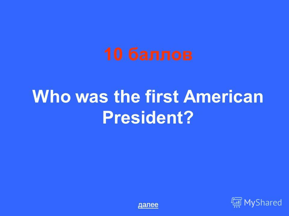 10 баллов Who was the first American President? далее