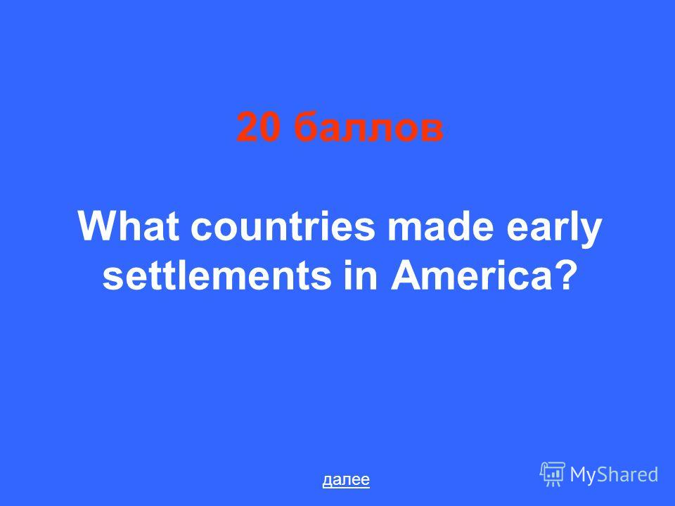 20 баллов What countries made early settlements in America? далее
