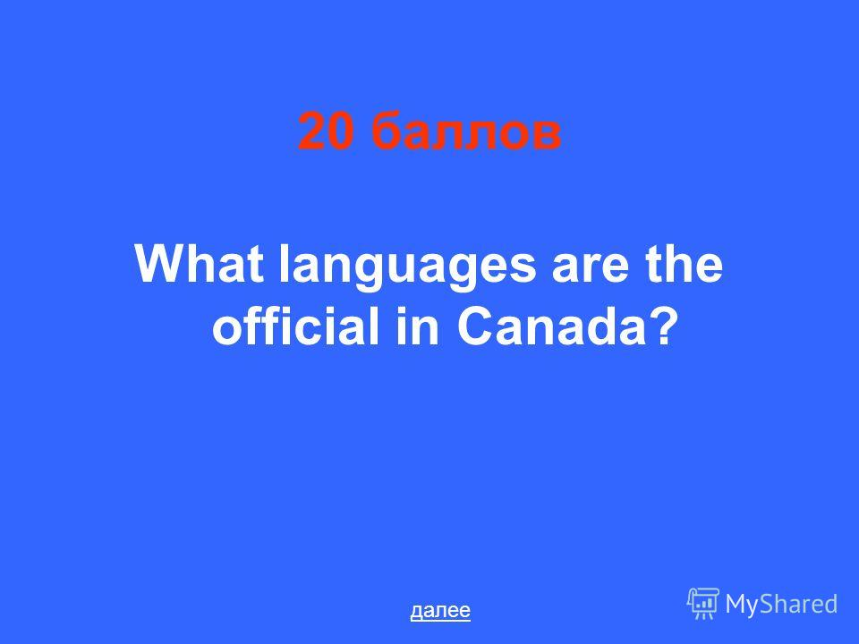 20 баллов What languages are the official in Canada? далее