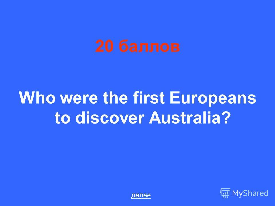 20 баллов Who were the first Europeans to discover Australia? далее