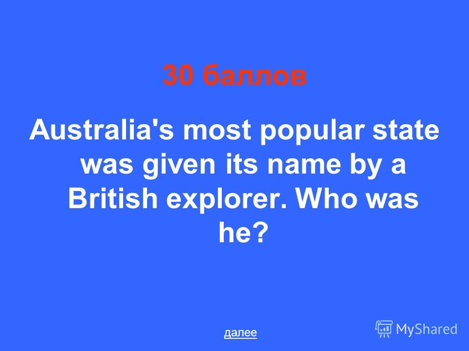 30 баллов Australia's most popular state was given its name by a British explorer. Who was he? далее