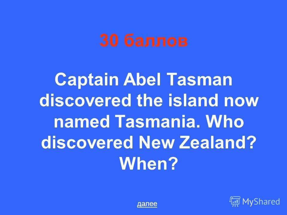 30 баллов Captain Abel Tasman discovered the island now named Tasmania. Who discovered New Zealand? When? далее