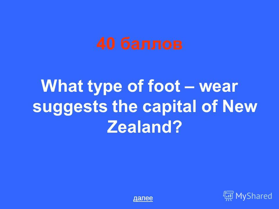 40 баллов What type of foot – wear suggests the capital of New Zealand? далее