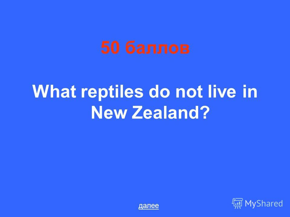 50 баллов What reptiles do not live in New Zealand? далее