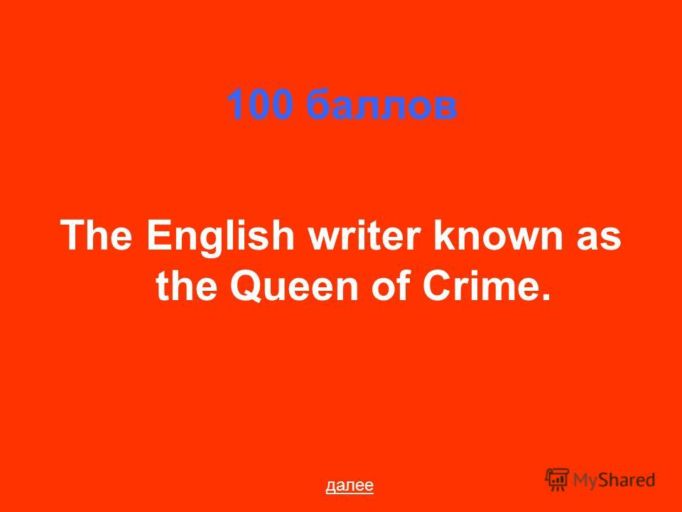 100 баллов The English writer known as the Queen of Crime. далее