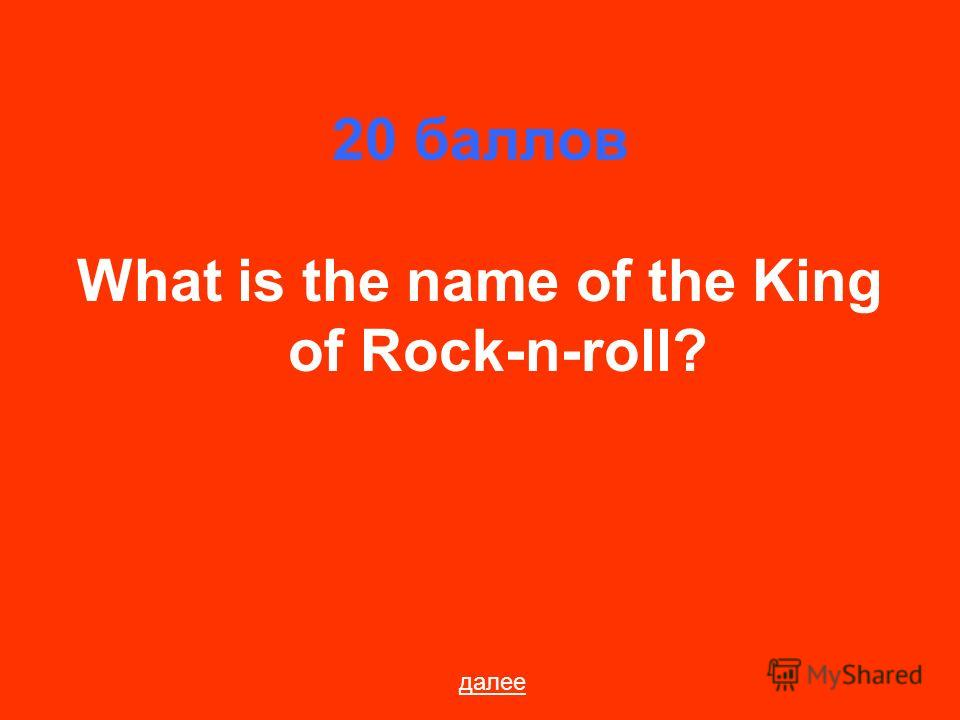 20 баллов What is the name of the King of Rock-n-roll? далее