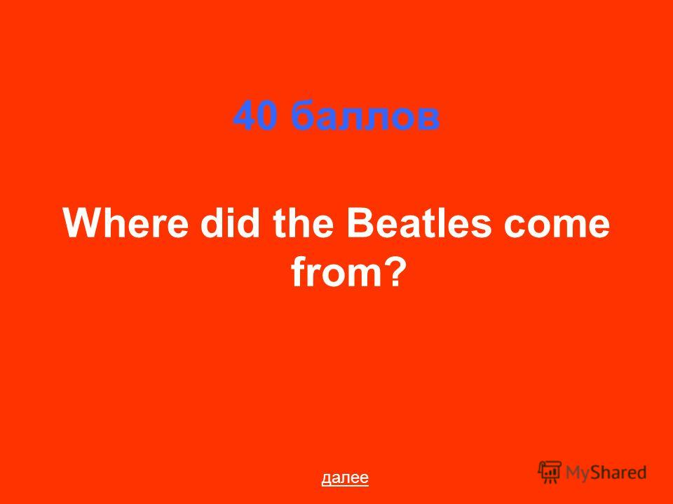 40 баллов Where did the Beatles come from? далее