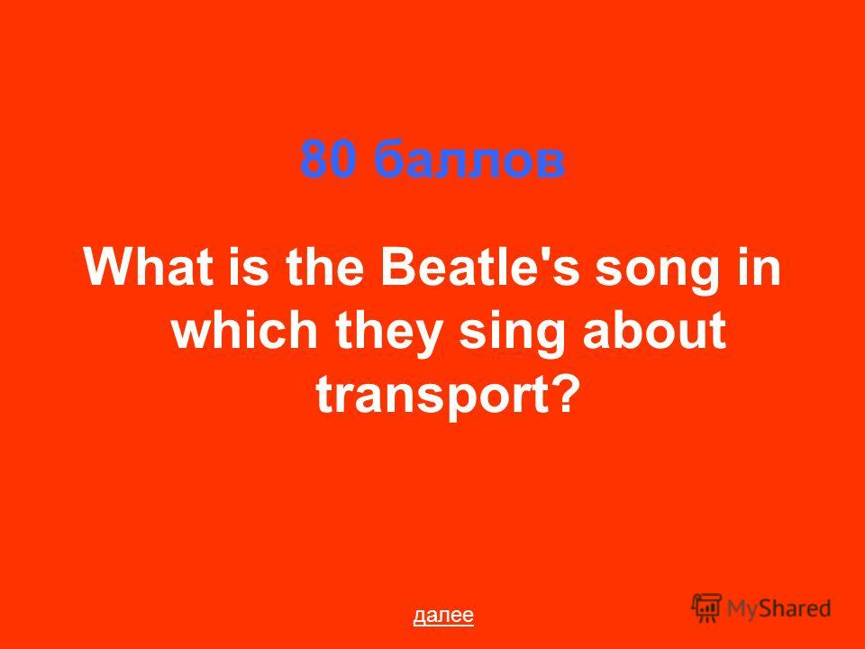 80 баллов What is the Beatle's song in which they sing about transport? далее