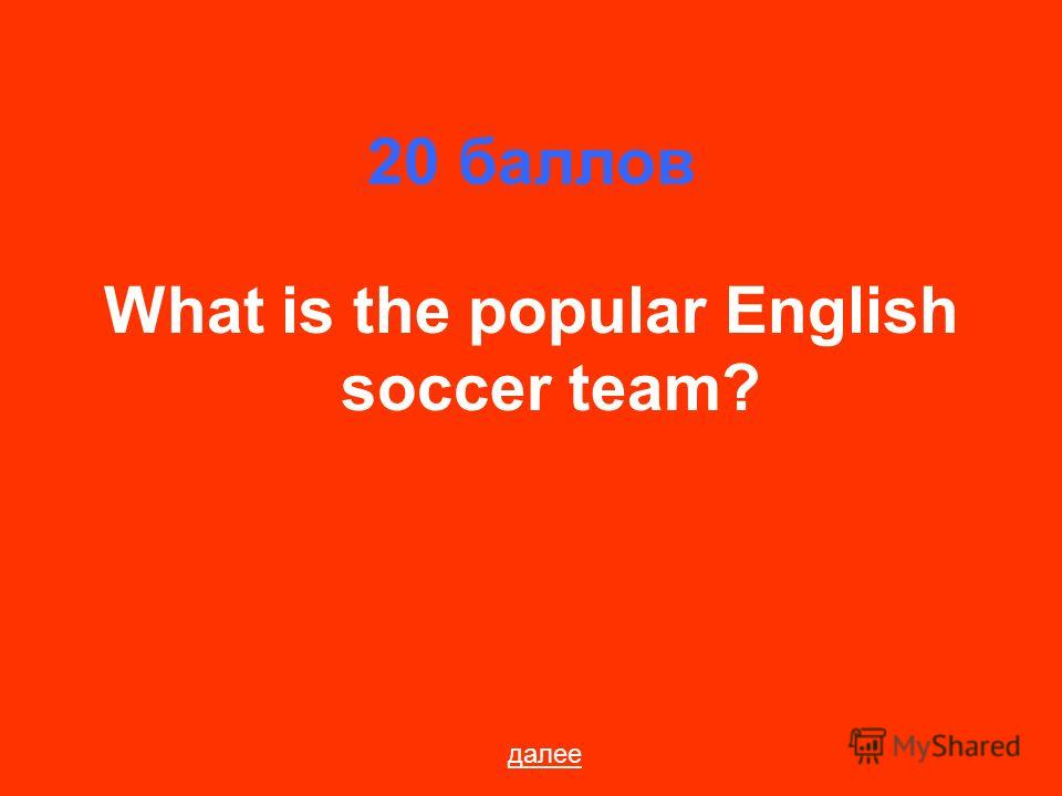 20 баллов What is the popular English soccer team? далее