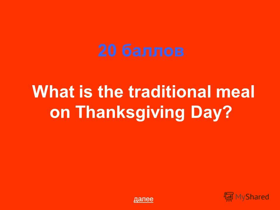 20 баллов What is the traditional meal on Thanksgiving Day? далее