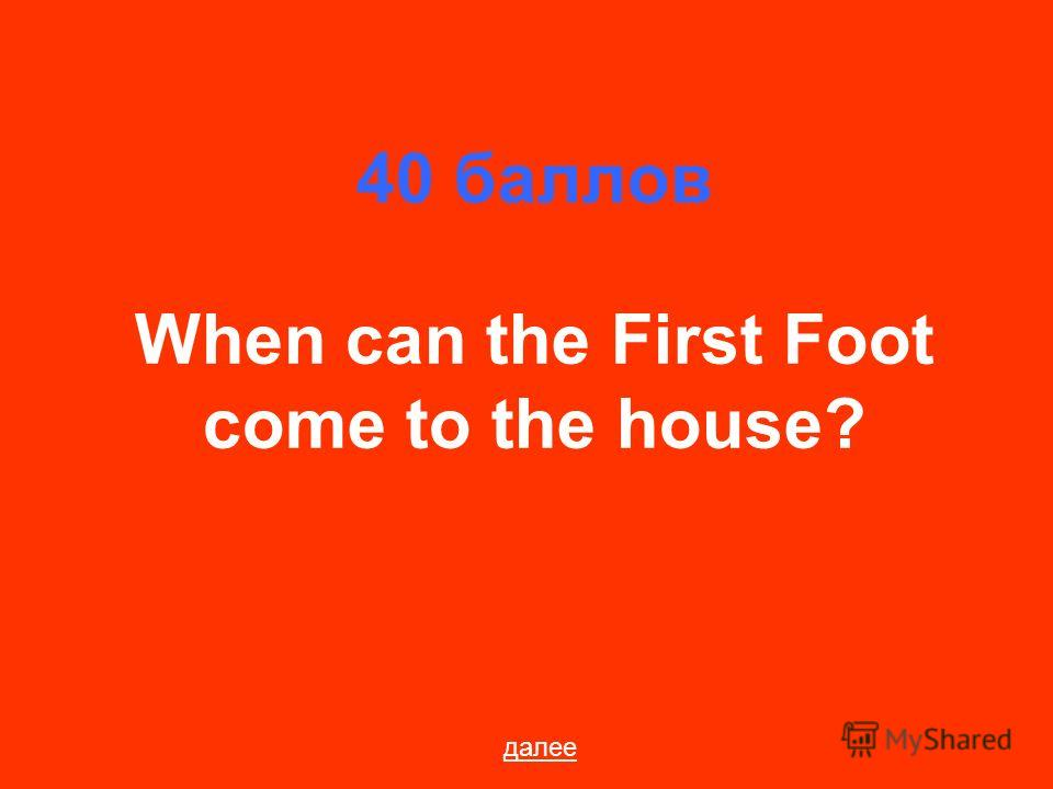 40 баллов When can the First Foot come to the house? далее