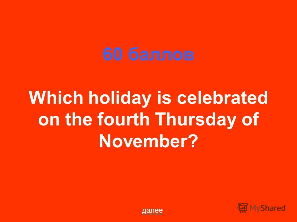 60 баллов Which holiday is celebrated on the fourth Thursday of November? далее