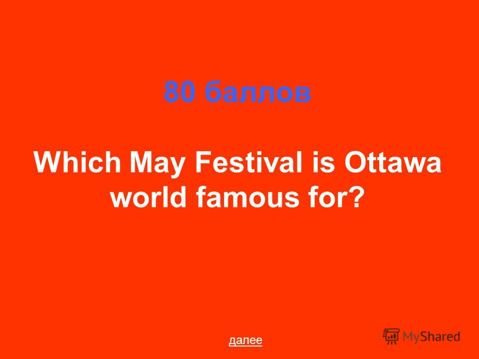 80 баллов Which May Festival is Ottawa world famous for? далее