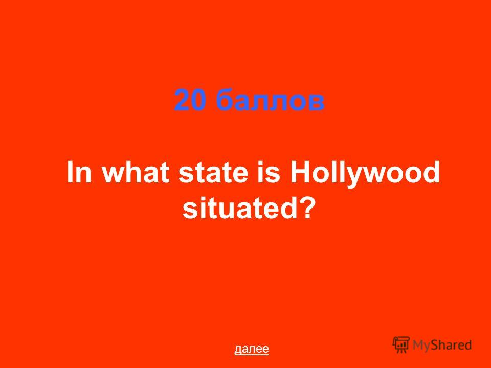 20 баллов In what state is Hollywood situated? далее