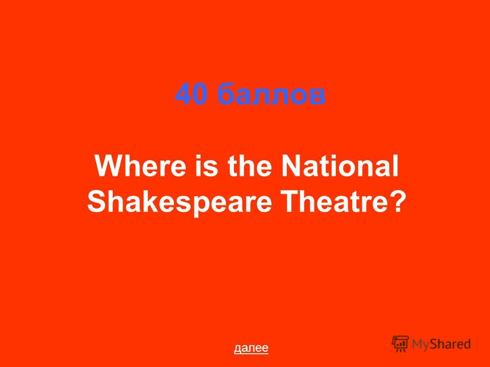 40 баллов Where is the National Shakespeare Theatre? далее