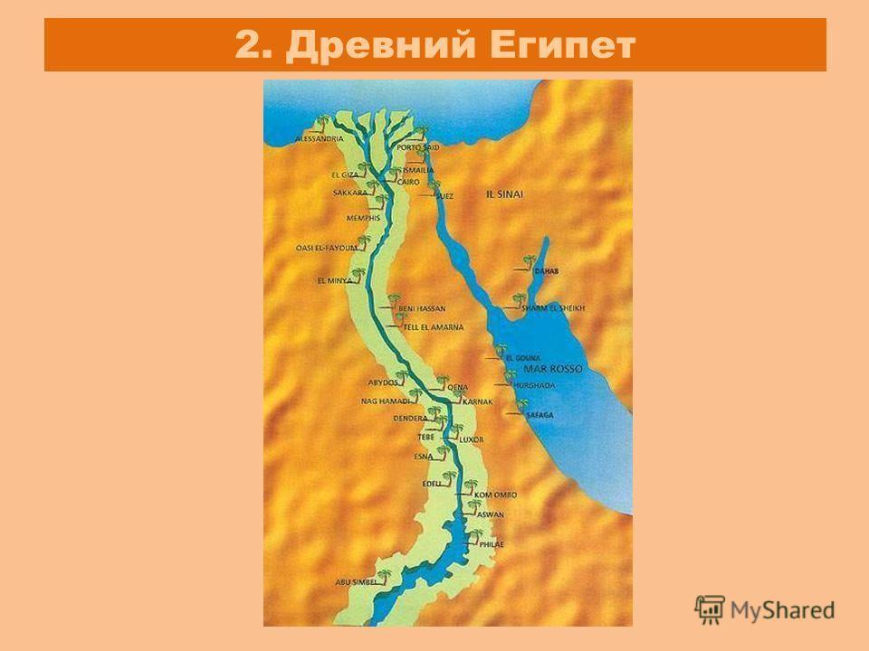 2. Древний Египет