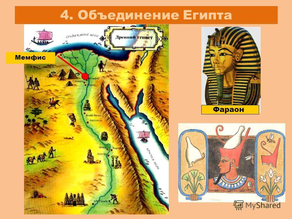 4. Объединение Египта Мемфис Фараон