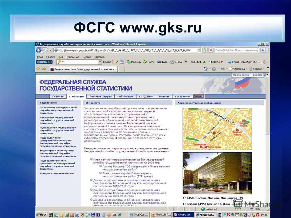 ФСГС www.gks.ru