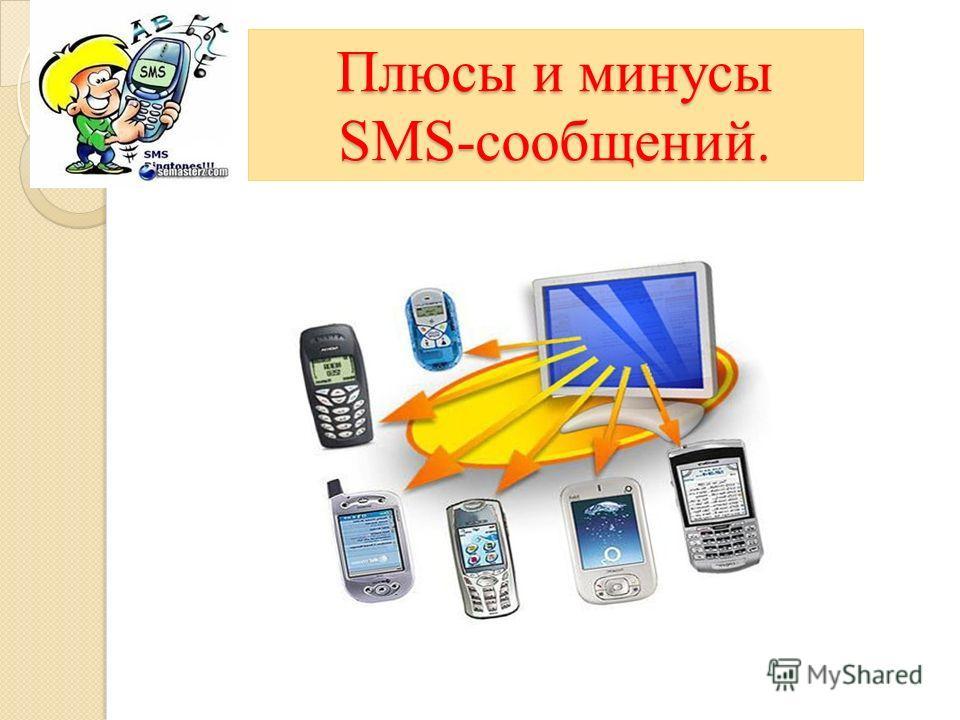 Плюсы и минусы SMS-сообщений.