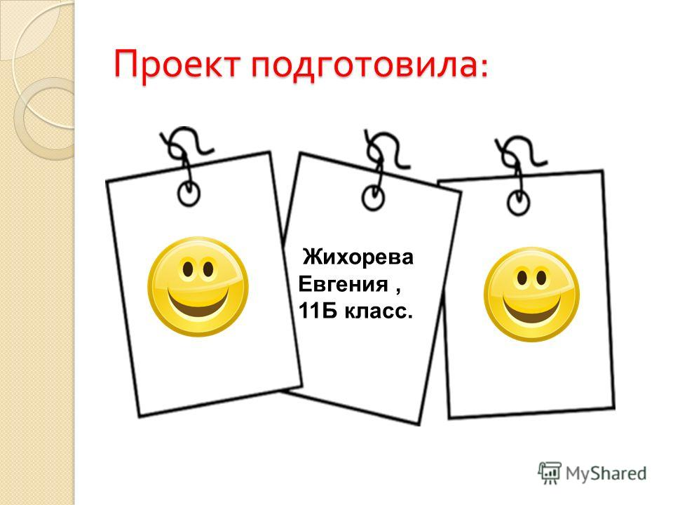 Проект подготовила : Жихорева Евгения, 11Б класс.