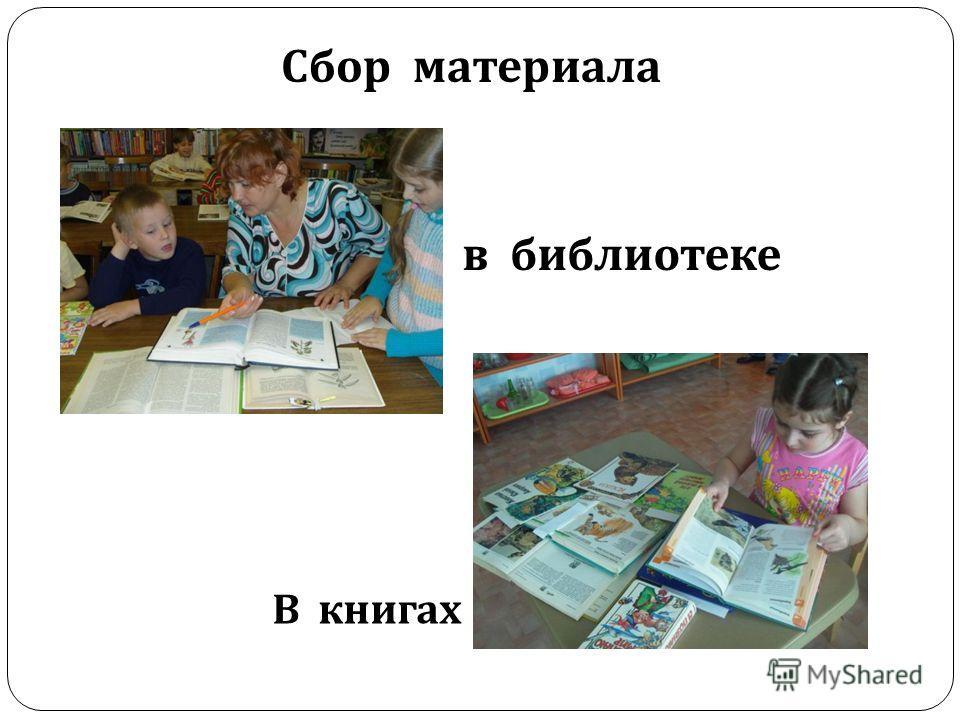 Сбор материала в библиотеке В книгах