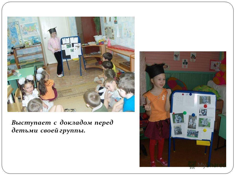 Выступает с докладом перед детьми своей группы.