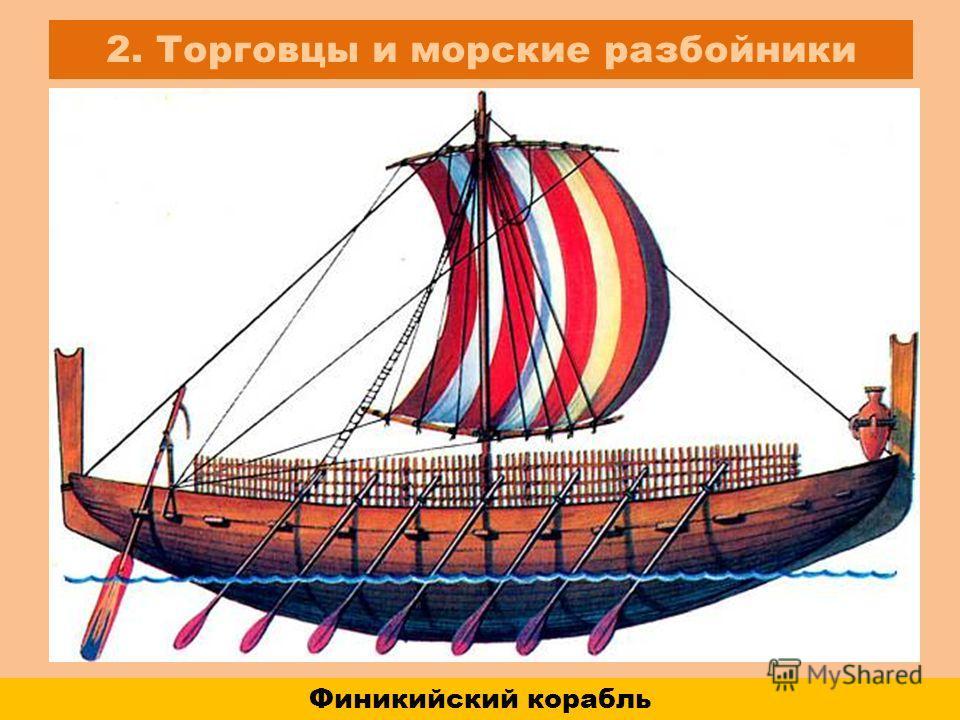2. Торговцы и морские разбойники Финикийский корабль