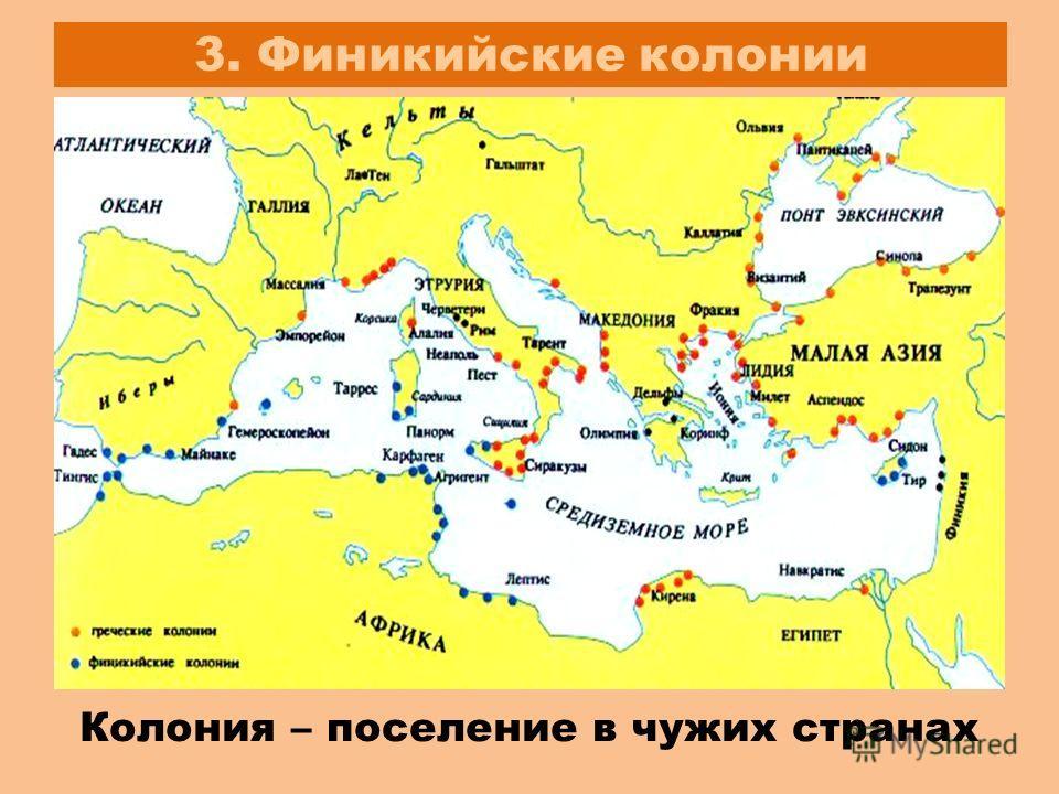 3. Финикийские колонии Колония – поселение в чужих странах