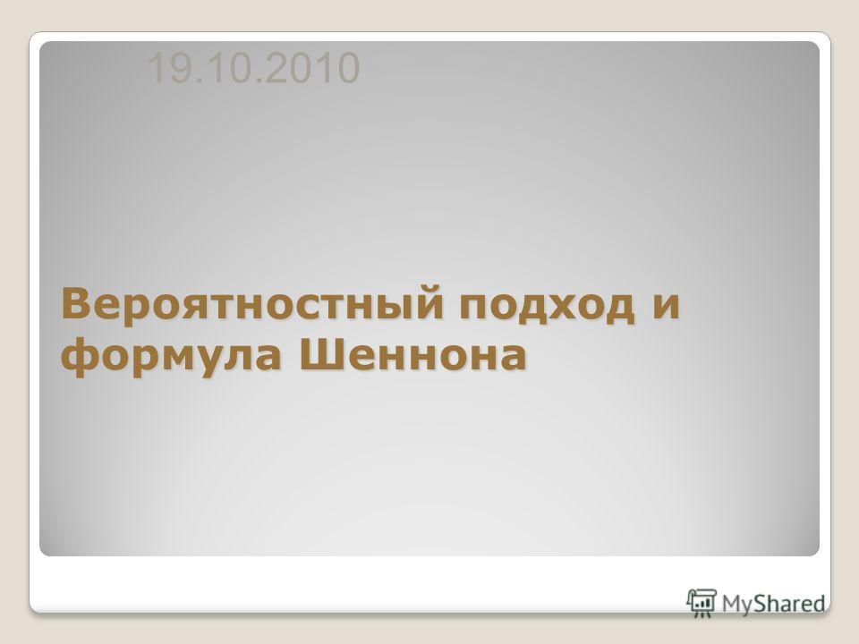 Вероятностный подход и формула Шеннона 19.10.2010