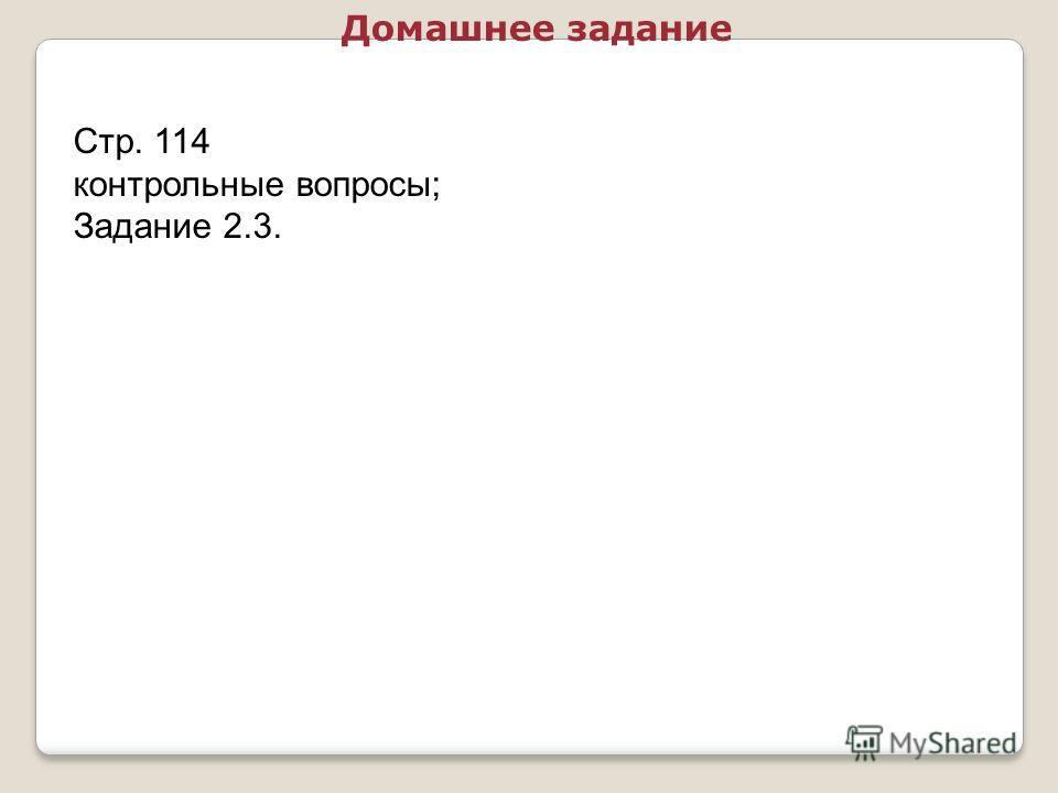Домашнее задание Стр. 114 контрольные вопросы; Задание 2.3.