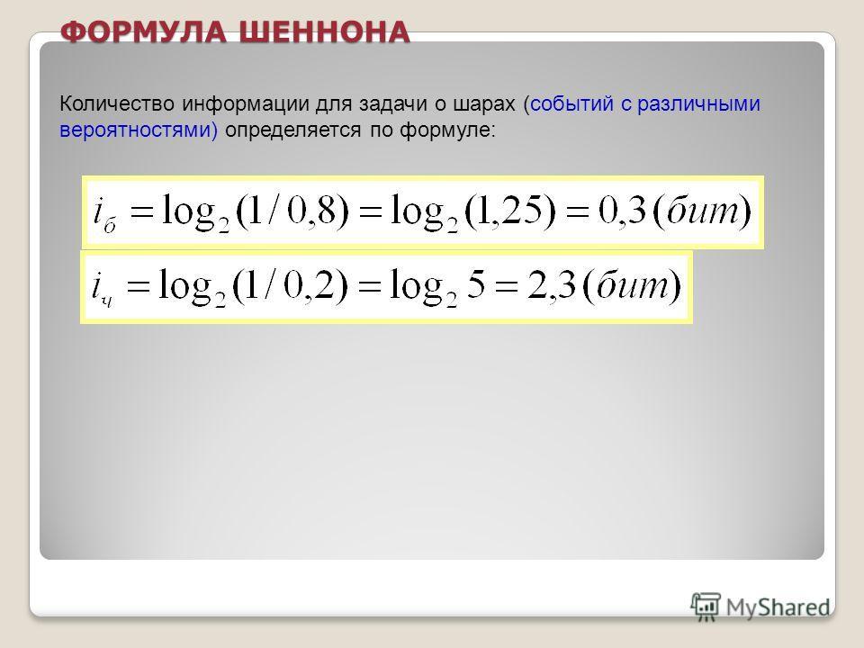 ФОРМУЛА ШЕННОНА Количество информации для задачи о шарах (событий с различными вероятностями) определяется по формуле: