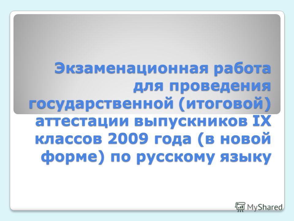Экзаменационная работа для проведения государственной (итоговой) аттестации выпускников IX классов 2009 года (в новой форме) по русскому языку