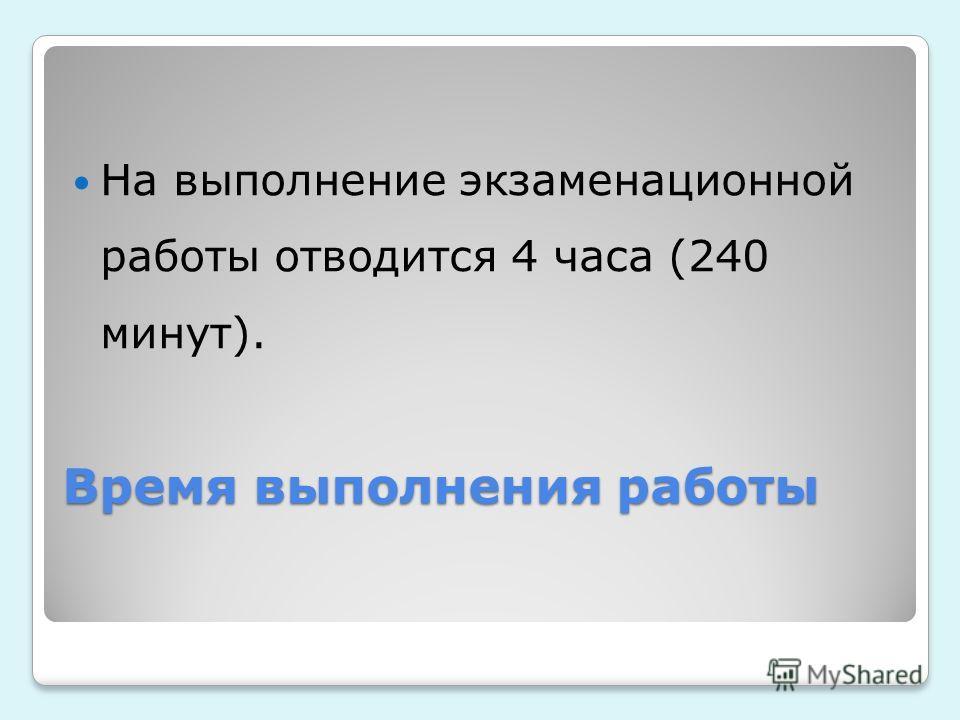 Время выполнения работы На выполнение экзаменационной работы отводится 4 часа (240 минут).